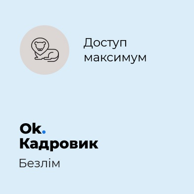 "ОК. Кадровик. Пакет ""Максимум"""