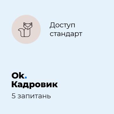 "ОНЛАЙН-КОНСУЛЬТАНТ. Кадровик Пакет ""Стандарт"""