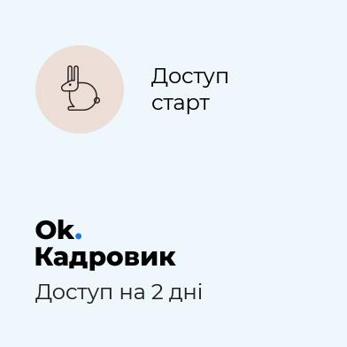 "ОНЛАЙН-КОНСУЛЬТАНТ. Кадровик Пакет ""Старт"""